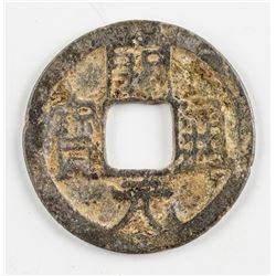 845-46 China Tang Kaiyuan 1 Cash Hartill-14.95