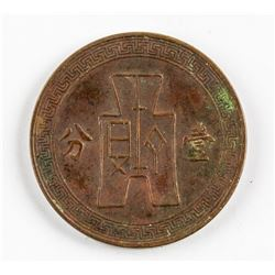 1937 China Republic 1 Fen Copper Coin Y-347