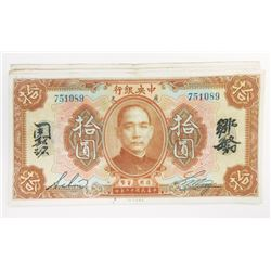 Central Bank of China, 1923 Banknote Assortment.