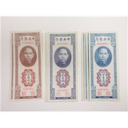 Central Bank of China, 1947 Banknote Assortment.