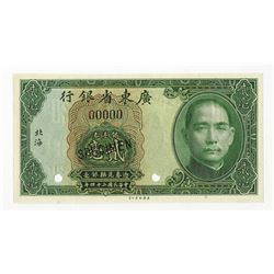"""Kwang Tung Provincial Bank 1935 Specimen """"Pak Hoi Branch Issue"""" Banknote."""