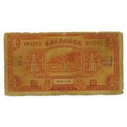 Linjin County Bank, 1934,  currency 1 yuan. _______1934___________