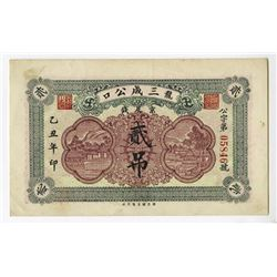 Longkou County Sanchenggong Bank 1925 Private Banknote, 2 strings banknote. ___________