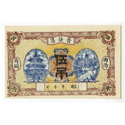 Quyang County Jinyichang Bank ND ca.1920-30's, 5 strings banknote. ___________