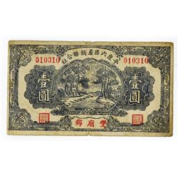 Pingdu County 6th District Farmers Cooperation, 1942,  1 yuan. _______1942______________