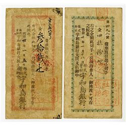Uwajima Bank, 1897 Banknote Pair.