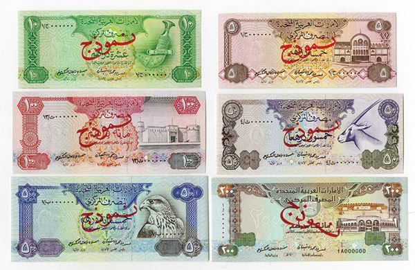 Image 1 United Arab Emirates Currency Board 1982 1989 Issues Specimen Set