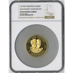 Philippines, 1977, Large Gold New Society Anniversary, Commemorative Coin.
