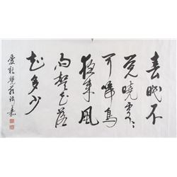 Yulin b.1940 Chinese Ink Calligraphy Cursive