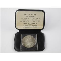 June 1967 - Israel Victory Coin 935 Silver - 26gr