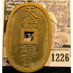 1226 . Japanese 100 Mon Cash Coin Used To Pay Workers At Tokyo Bay. These Retail For Around $35