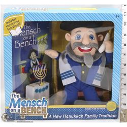 SEALED MESCH ON A BENCH PLUSH DOLL