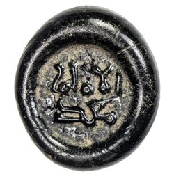FATIMID: al-Mustansir, 1036-1094, glass jeton/weight (1.46g). EF
