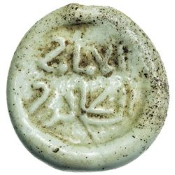 FATIMID: al-Zafir, 1149-1154, glass jeton/weight (2.98g). EF