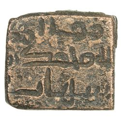 MEDIEVAL ISLAMIC: copper weight (2.46g). VF