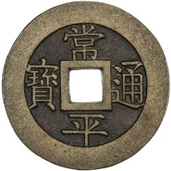 KOREA: Yi Hyong, 1864-1897, AE 100 mun, seed coin / mother coin (37.01g), 39.7mm, ND [1866], EF