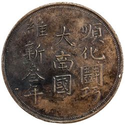 NGUYEN DYNASTY (DAI NAM QUOC): Duy Tan, 1907-1916, AE medal, year 3 (1910). EF