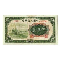 People's Bank of China, 1950 Issue Banknote.