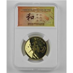Rare Chinese Calligraphy Coin 'Harmony'