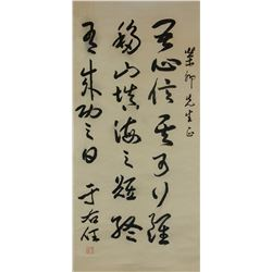 YU YOUREN Chinese 1879-1964 Calligraphy Scroll