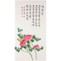 Korean Calligraphy with Rose Signed with Frame