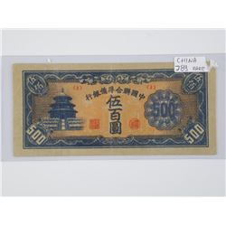 China Japanese Puppt Banks - 500 YUAN ND 1945 VF++