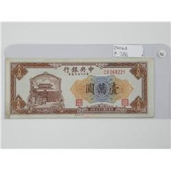China Note. P-386 10000 (EF)