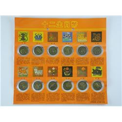 Lot - Chinese Lunar Coins