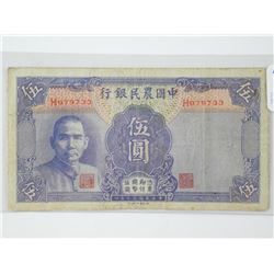 Bank of China - 5 YUAN National Currency