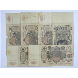 Lot (5) Large Russian Notes 1910