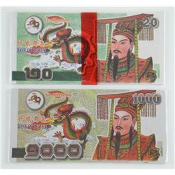 Lot Chinese Hell Money Rice Paper.