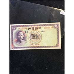 1937 BANK OF CHINA 5 YUAN NOTE! NATIONAL CURRENCY