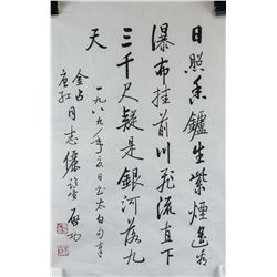 QIGONG Chinese 1912-2005 Ink Calligraphy 1989