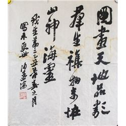 SHA MENGHAI Chinese 1900-1992 Calligraphy on Paper