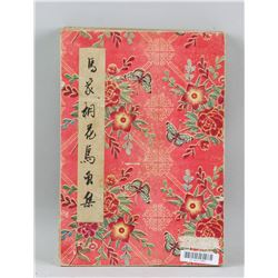 MA JIATONG Chinese 1865-1937 Watercolour Booklet