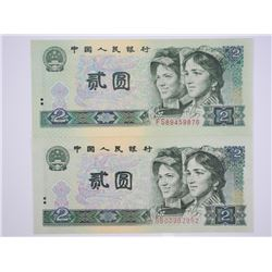 Lot (2) China 2 YUAN Notes - 1990, GEM UNC