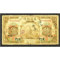 """Bank of Communications. 1914 """"Foochow/Amoy""""  Branch Issue."""