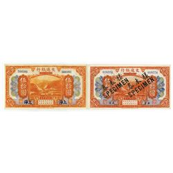 """Bank of Communications, 1914 """"Peking"""" Branch Issue Specimen Note & Issued Note."""