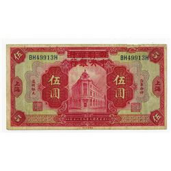 Central Bank of China, 1920 Provisional Issue banknote.