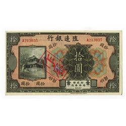 Bank of Territorial Development, ND 1916 Issue Banknote.