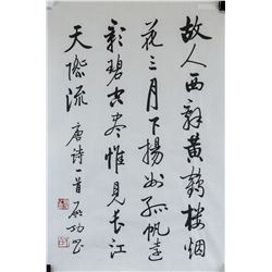 QI GONG Chinese 1912-2005 Ink Calligraphy on Paper