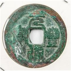 1068-1085 Northern Song Yuanfeng Tongbao Seal