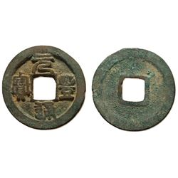 1068-1085 Northern Song Yuanyou Tongbao H 16.210