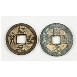 1094-1097 Northern Song Shaosheng Yuanbao 2 PC
