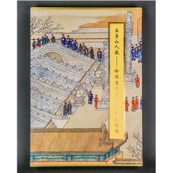 Chinese WUHAO SHANREN Collection Book