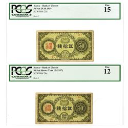 Bank of Chosen, Showa Year 12 (1937) Issued Banknote.