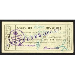 Khabarovsk Branch of Government Bank, 1919, Issued Check