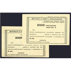 Literature Subscription Coupon or Scrip Notes, Unissued Pair