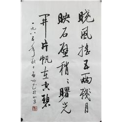 Attr. QI GONG Chinese 1912-2005 Ink Calligraphy