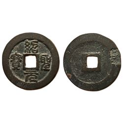 1086-1100 Northern Song Shaosheng Yuanbao H 16.303